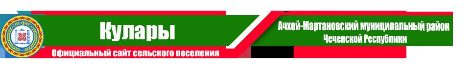 Кулары | Ачхой-Мартановский район ЧР